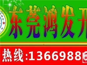 台湾厚街開鎖,台湾厚街換鎖,台湾鴻發厚街開鎖公司