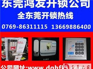 台湾橫瀝開鎖,台湾橫瀝安裝玻璃門鎖,橫瀝開保險柜