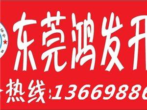 台湾高埗開鎖換鎖修鎖裝鎖