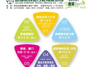 游学中国夏令营2014开营计划