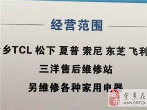 金乡TCL售后