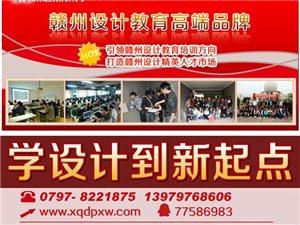 赣州新起点电脑设计培训学校,10年办学经验+清华师