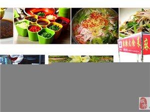 凉拌菜加盟,麻辣大烩菜加盟,凉拌菜的做法,凉拌菜
