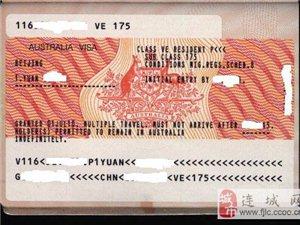澳大利亚雇主担保移民签证
