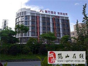 鶴山魅力酒店為您服務