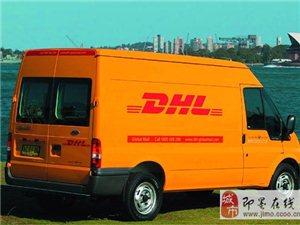 即墨DHl最大的快递公司
