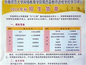 华师网院2014年秋季招生