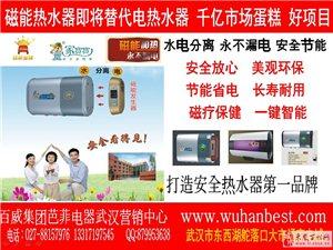 电热水器免费漏电检查,更换磁能热水器安全节能30%