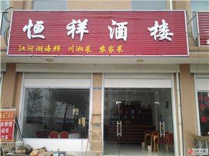 240平方饭店转让沪江商贸城