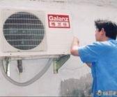 南昌青云谱区空调维修 空调加氟 快速上门