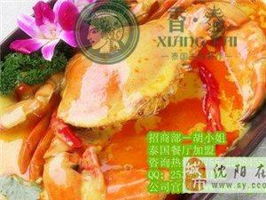 如何开餐馆_餐馆设计_餐馆装修_餐馆菜单_泰国菜