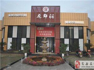 尚锦・龙郡66