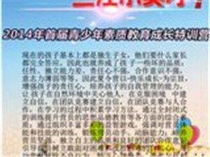 """""""中國少年夢·三江小英才""""4暑期青少年夏令營"""