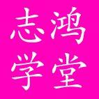 志鴻學堂招初高中精品一對一,一對多小班輔導