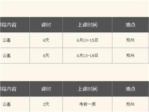 中公教育河南三支一扶课程6月10日开班