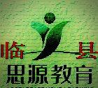 临县思源语文教育工作室中小学语文培训班