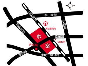 泰山国际汽配城