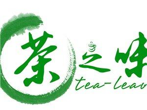 茶之味,营养快餐期待您的加盟