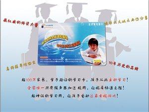 优学通学习卡,为百万学子提供直通车!