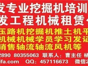 挖土機培訓北京立發專業挖掘機培訓中心技術就業雙保證