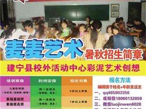 建寧縣首家兒童藝術教育微信公眾平臺