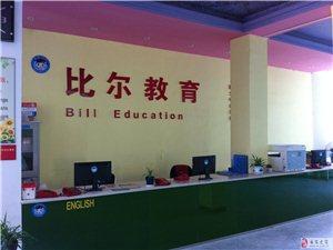 比尔教育(四小分校)招聘全职各科教师