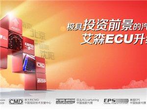 前沿技术,艾森ECU升级免费加盟火热启动
