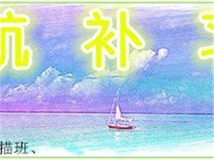 启航暑期补习班招小学生、中学生(让孩子进步!)