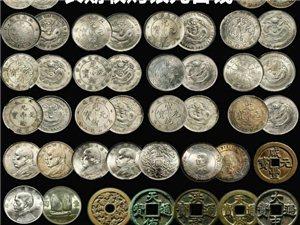 收购银元,回收银元,求购古币
