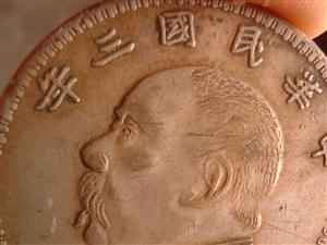 出售袁大头中华民国三年壹圆币