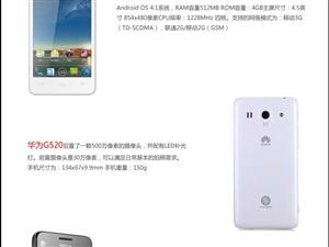华为G520白色,四核3G智能手机