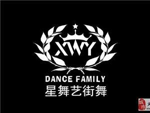 義縣星舞藝街舞培訓基地火爆招生中!期待您的加入!