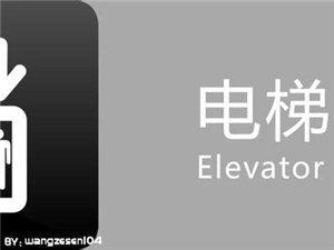 電梯銷售、安裝、維護一體服務