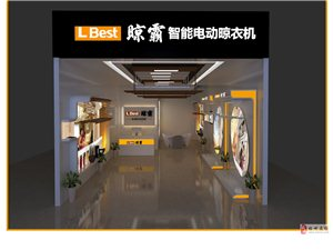 福州晾霸智能電動晾衣機居然之家負一樓B115展廳