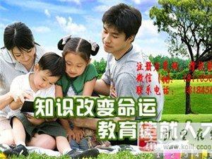 中国为民教育网招商专栏