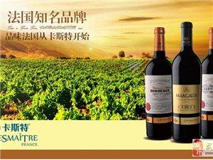 法國知名品牌卡斯特純進口干紅葡萄酒入駐武威