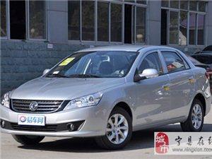 庆阳汽车风神S30最高优惠0.3万元