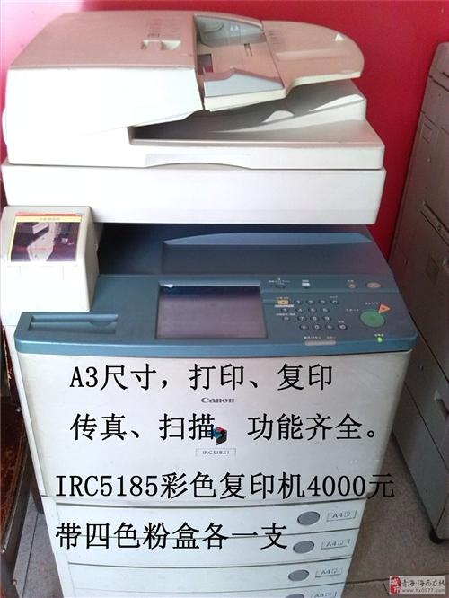 出售佳能IRC5185彩色复印机及IR3300复印