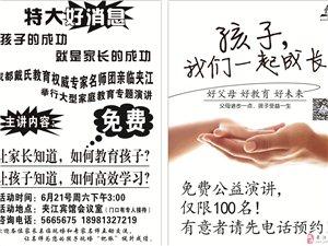 """戴久洪教授到夹江讲解""""孩子的教育.家庭的未来""""大型公益式讲座"""