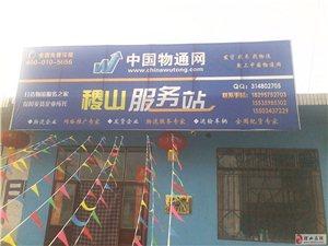 中國物通網誠招稷山各鄉鎮代理加盟