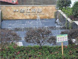 �o州望江府邸