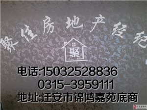 帝景豪庭房屋出售
