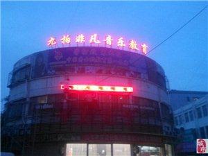 學打鼓來九拍——中國爵士鼓教育第一品牌暑假火爆招生