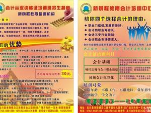 龙川会计从业资格证培训班火热招生中