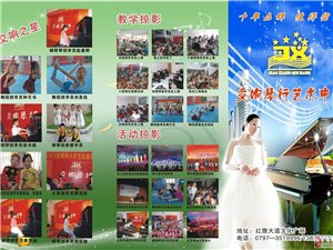 交响琴行艺术培训中心2014暑期招生简介