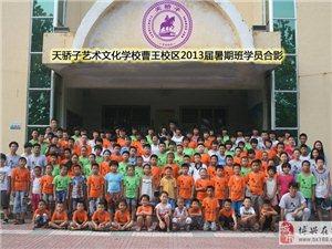 天骄子曹王校区招收暑假兼职