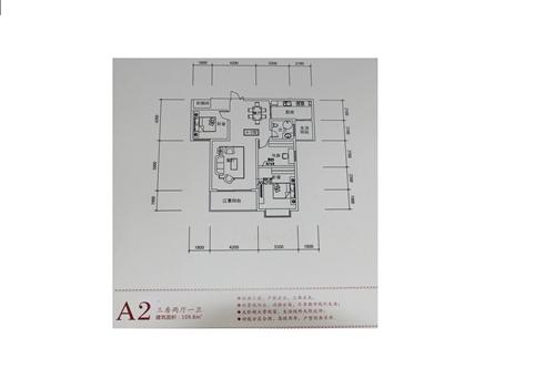 A2三房两厅一卫 建筑面积:109.8m&sup2