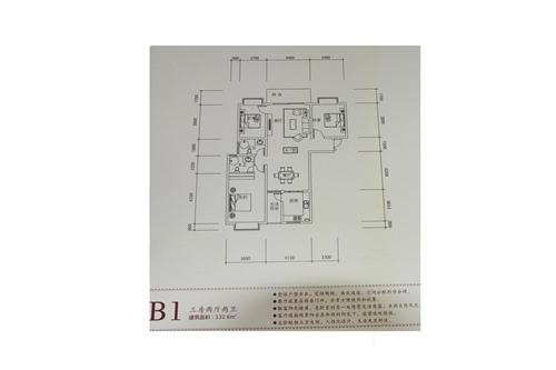 B1三房两厅两卫 建筑面积:132.6m&sup2