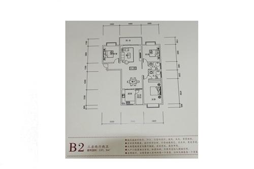 B2三房两厅两卫 建筑面积:137.3m&sup2