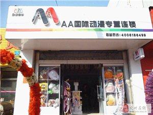 兗州動漫店加盟店賺錢嗎